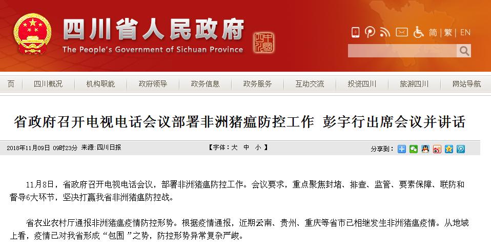 """猪瘟疫情对四川省形成""""包围""""之势  防控形势异常严峻"""