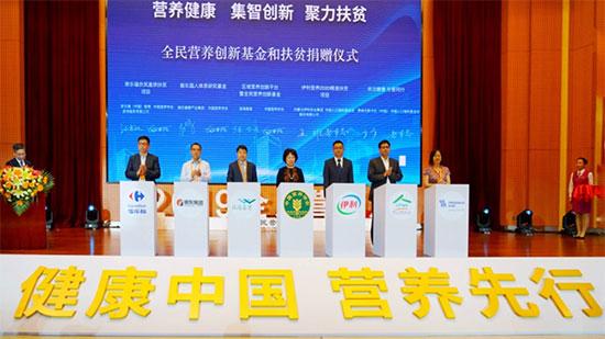 """益海嘉里与中国营养学会共建""""中国区域食品营养创新平台"""""""