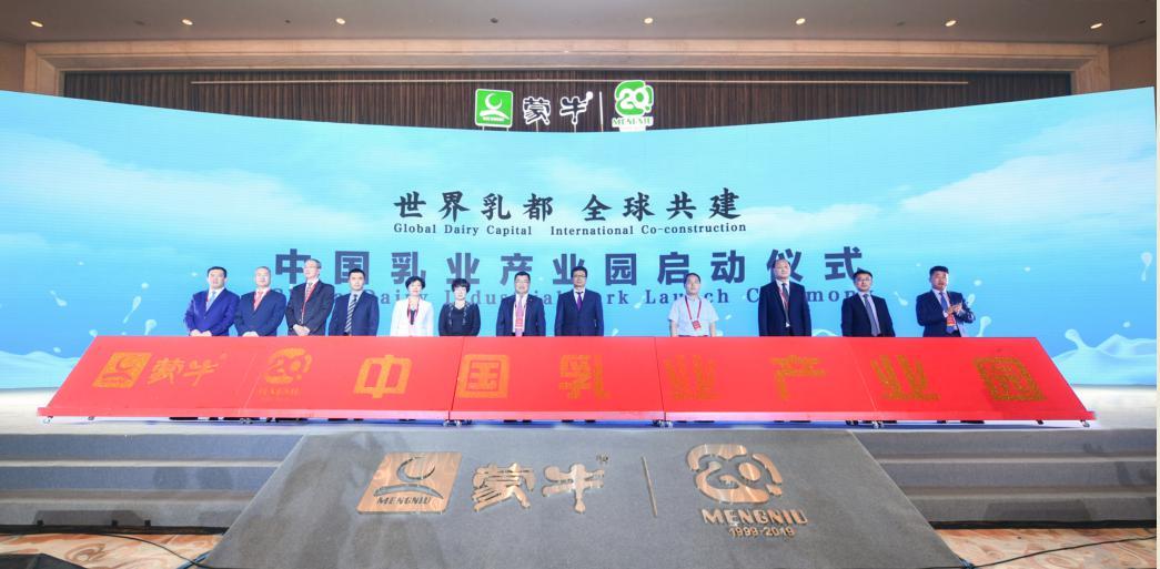 """创建中国乳业产业园 打造""""中国乳都""""升级版—— 20岁的蒙牛为家乡献礼"""