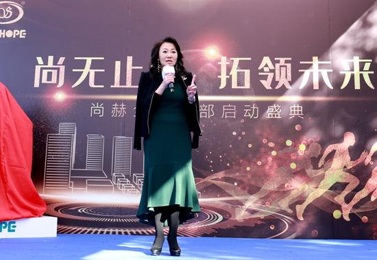 发力大健康产业尚赫全球总部基地落户天津