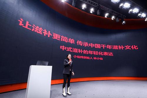 """小仙炖创始人参加""""亚布力中国企业家论坛""""并发表演讲"""