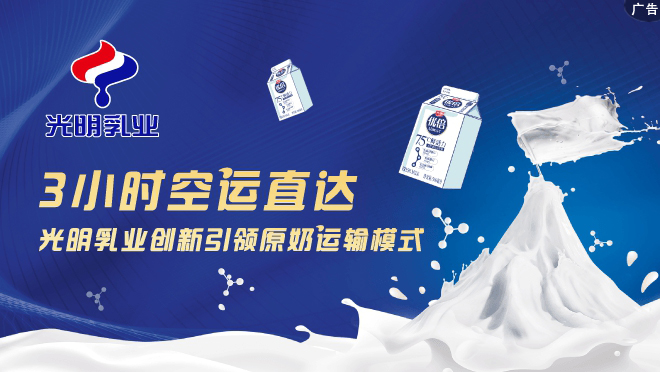 光明乳业创立国内奶源空运模式