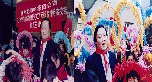 宗庆后/1997年,娃哈哈集团向上城区教育局捐赠1500万元建造娃哈哈...